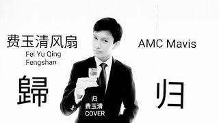 歸/归/费玉清-Gui By Fei Yu Qing/ Covered By Fei Yu Qing Fan And AMC Mavis