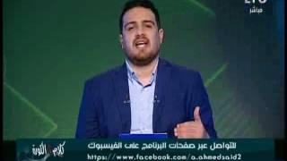 الاعلامى احمد يكشف فرصه ذهبية لــ الاهلى للصعود بالبطولة العربيه للانديه