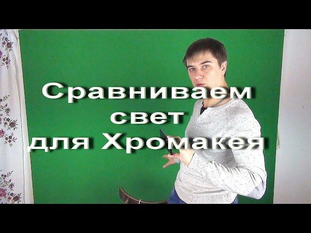 e2ce124e6934 Смотреть видео Сравниваем разные источники света (5штук) для хромакея