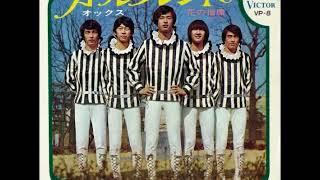 オックスOX/①ガール・フレンド (1968年5月5日発売) 作詞:橋本淳/作...