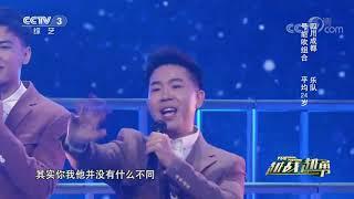 [越战越勇]我还是从前那个少年 没有一丝丝改变  CCTV综艺 - YouTube