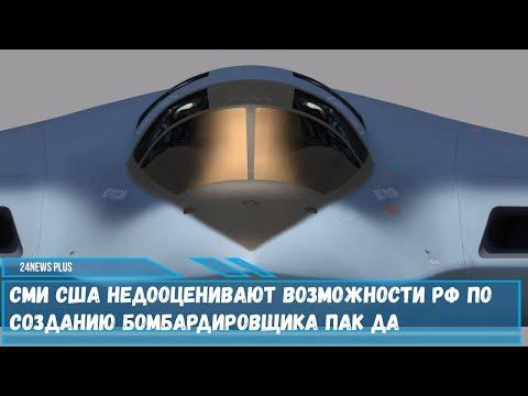 СМИ США недооценивают возможности России по созданию стратегического бомбардировщика ПАК ДА