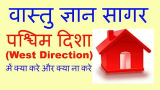west direction main kya kare kya na kare | West Direction | पश्चिम दिशा | Paschim Disha