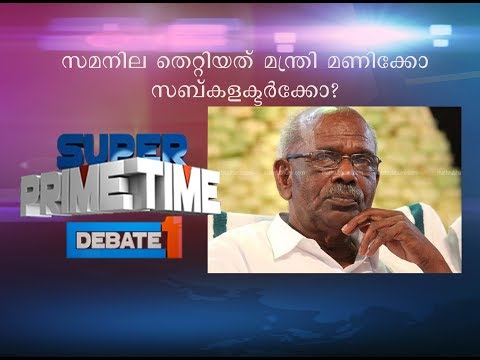 Who Lost Head;Mani Or Sub Collector?| Super Prime Time| Part 1| Mathrubhumi News