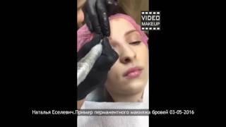 Обучение - как делают перманентный макияж бровей