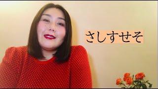Let's practice HIRAGANA「さしすせそ」