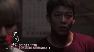 Akagi 2017 Live-Action TV Drama 2nd Season - EP 01 [EngSub] [1080p] Watch Online/Download