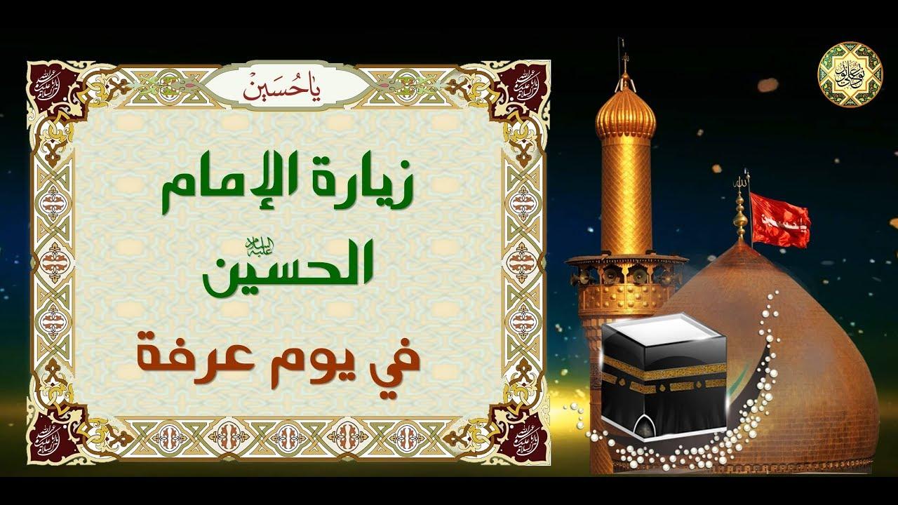 زيارة الإمام الحسين عليه السلام في يوم عرفة الزيارة المطلقة أعمال العشر الأوائل من ذي الحجة Youtube