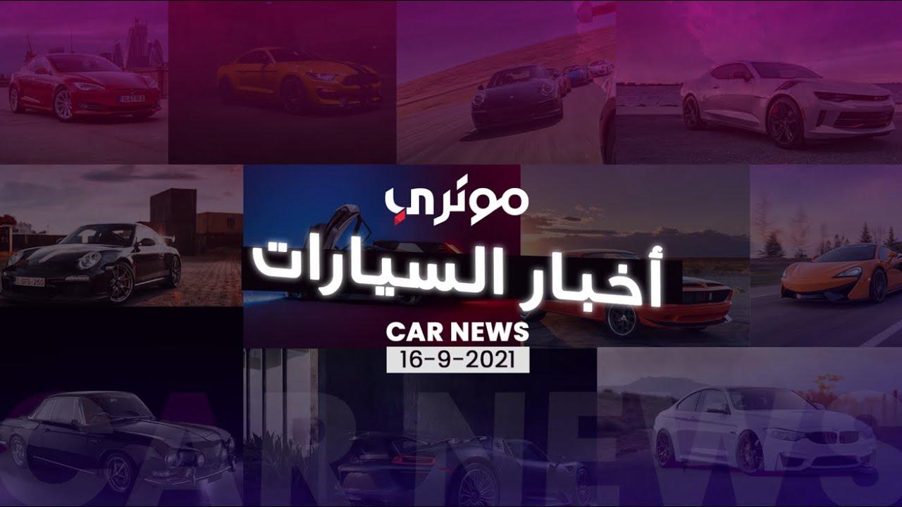 نشرة أخبار السيارات الأسبوعية من موتري – 16 سبتمبر 2021