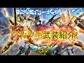 【マキブON】新機体アカツキガンダムの武装紹介! の動画、YouTube動画。
