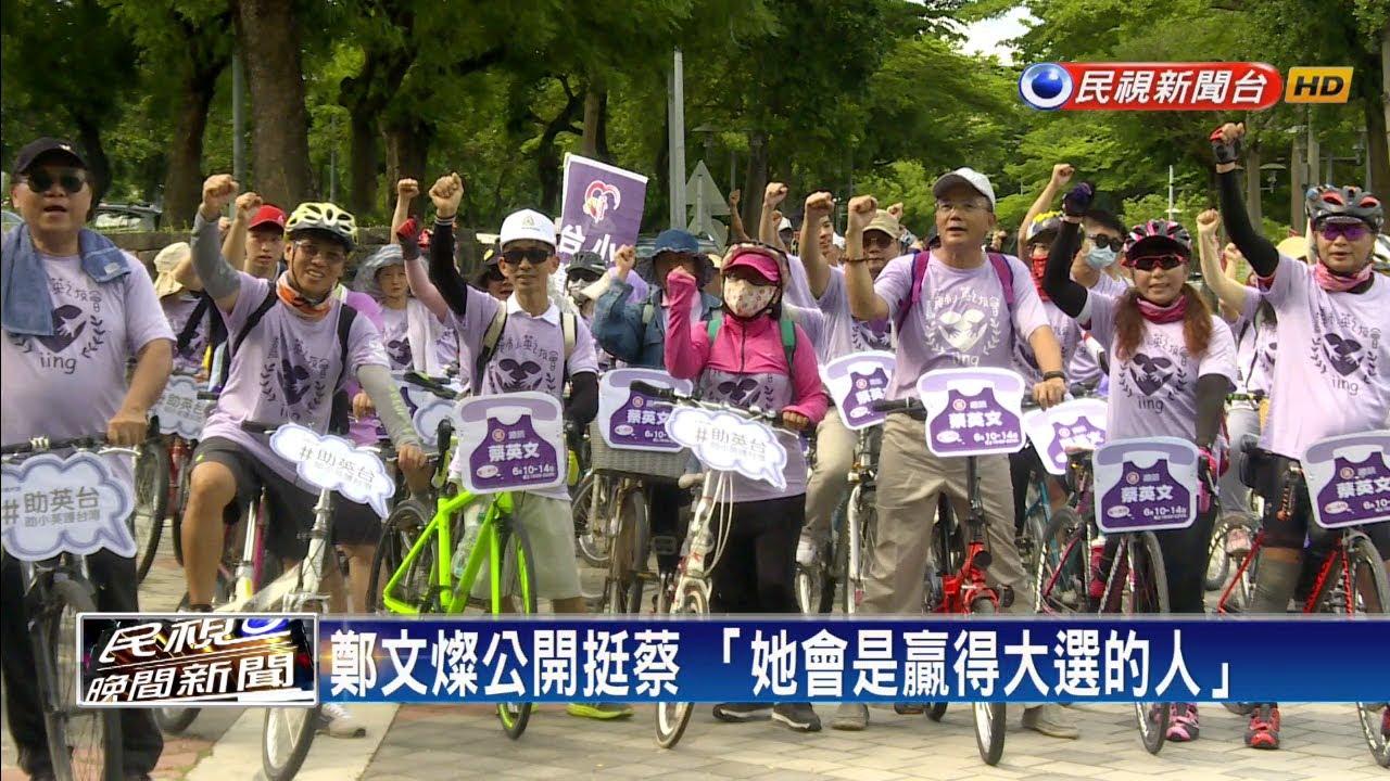 鄭文燦公開挺蔡英文 「她會是贏得大選的人」-民視新聞 - YouTube