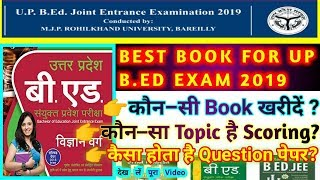 Best Book for b.ed entrance exam 2019 | best book for up b.ed entrance exam | bed entrance exam 2019