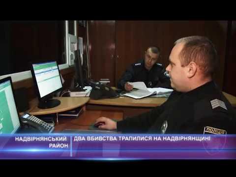Два вбивства трапилися на Надвірнянщині