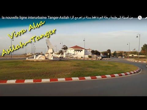 la nouvelle ligne interurbaine Tanger-Asilah من أصيلة إلى طنجة رحلة العودة فقط بستة دراهم