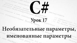 C#. Необязательные и именованные параметры. Урок 17