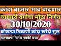 30/10/2020 ,आजचा कांदा बाजारभाव, onion market today, kanda bajar bhav today, Onion Rates in INDIA