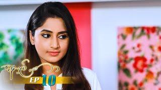 Aaliya | Episode 10 - (2021-04-12) | ITN Thumbnail