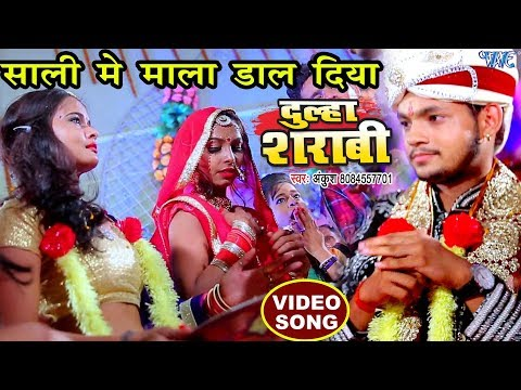 NEW SUPERHIT शादी विवाह स्पेशल गीत 2018 - Ankush - Dulha Sharabi - Superhit Bhojpuri Hit Songs new