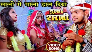new superhit शादी विवाह स्पेशल गीत 2018 ankush dulha sharabi superhit bhojpuri hit songs new