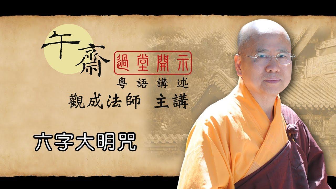 [Cantonese] 午齋過堂開示: 六字大明咒 - 觀成法師主講