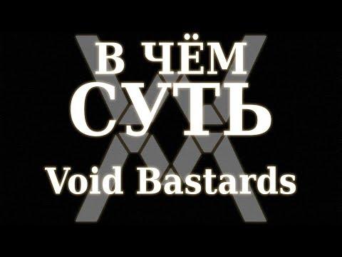 В чём суть - Void Bastards [Обзор]