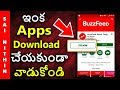 how to use apps without installing | Google instant apps | in telugu