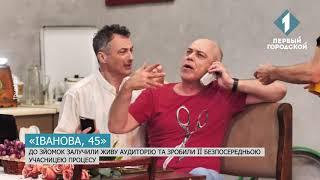 """Репортаж со съемок сериала """"Иванова 45"""""""