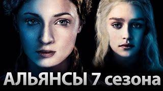 Игра престолов 7 сезон. Альянсы, коалиции, интриги