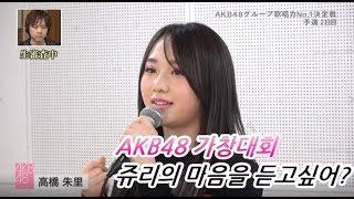 쥬리(高橋朱里 | Takahashi Juri) AKB48 가창대회 영상입니다. 쥬피터라...