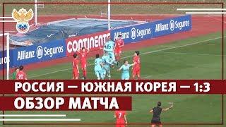 россия  Южная Корея  1:3. Обзор матча  РФС ТВ