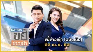ขยี้ข่าวเช้า | 22 เม.ย.63 | FULL | NationTV22