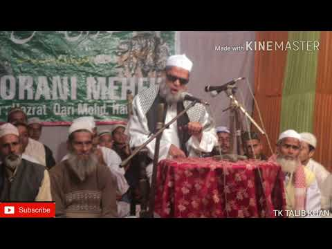 Qari haneef Hashar Aur Qabar ka Bayaan Qari Mohammad Haneef multani p1
