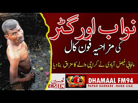 Funny Call | Very Funny Call of FM 94 | Papar Karare Funny Call at Dhamaal FM 94 FSD