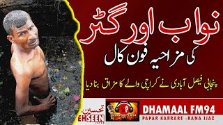 Funny Call   Very Funny Call of FM 94   Papar Karare Funny Call at Dhamaal FM 94 FSD