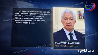 Глава Дагестана выразил соболезнования по поводу трагедии в г. Керчи
