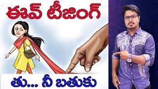 Thu Ni Bathuku- 4 | Eve Teasing | Stop Violence Against Women In Telugu | Vikram Aditya | #EP147