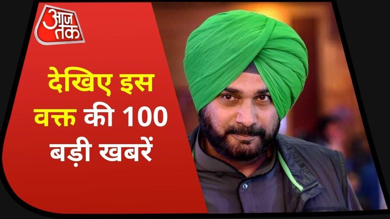 Download देश-दुनिया की अभी तक की 100 बड़ी खबर   Speed News Hindi   Top 100 News   Shatak Aaj Tak