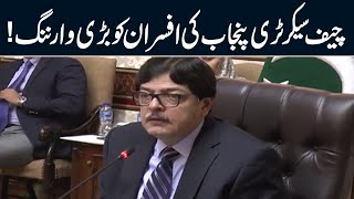 Newly Appointed Chief Secretary Punjab Warns Officer in 1st Conference