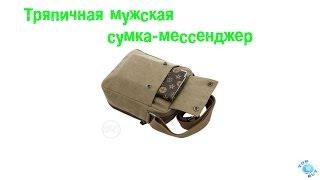 Тряпичная мужская сумка мессенджер(, 2016-09-04T18:43:16.000Z)
