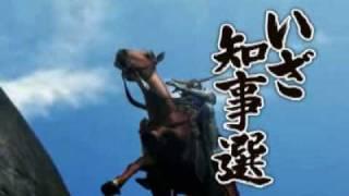 宮城県知事選 戦国BASARA TVCM Miyagi-ken gubernatorial election thumbnail
