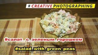 #salad with green peas (салат с зеленым горошком)