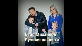 """Стас Михайлов - """"Лучшая на свете"""" ( премьера)"""