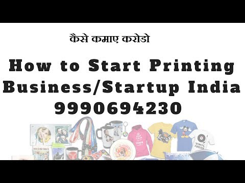 How to Start Printing Business or Printing Startup in India हिन्दी में