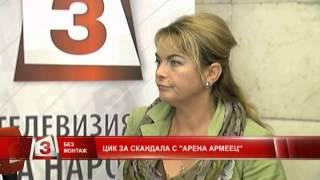 Без монтаж: ЦИК за скандала с Арена Армеец