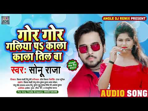 romantic-arkestra-song-2021-\-sonu-raja-\-gor-gor-galiya-pa-kala-kala-til-ba-\-new-song-2021