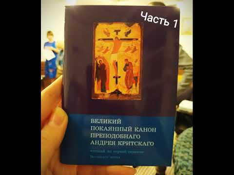 Канон Андрея Критского Толкование ч1