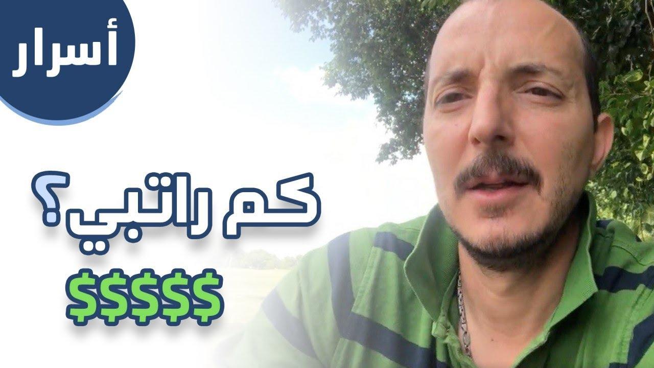 أسرار ٩ محمد أوسو - (قديش المبلغ اللي اشتغلت مقابله شخصية كسمو ؟؟ )