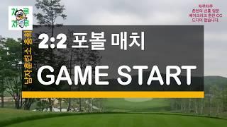 베어크리크 춘천 cc 10번홀 - golf vlog