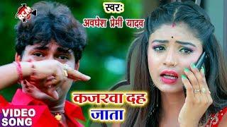 अवधेश प्रेमी का 2019 का सबसे बड़ा रोमांटिक वीडियो || कजरवा दह जाता || Kajarawa Dah Jata