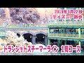 【ディズニー散歩】トランジットスチーマーライン1周コース(2019年3月22日)